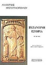 ΒΥΖΑΝΤΙΝΗ ΙΣΤΟΡΙΑ, 867-1081 (ΔΕΥΤΕΡΟΣ ΤΟΜΟΣ-ΔΕΥΤΕΡΟ ΜΕΡΟΣ)
