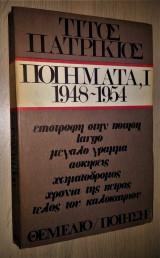 Τίτος Πατρίκιος: Ποιήματα, Ι [1948- 1954]