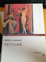 Λατινικά Γ΄ ενιαίου λυκείου