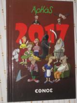 Αρκας.ημερολογιο 2017