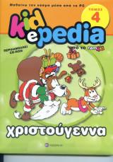 Kidepedia: Χριστούγεννα