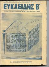 Ευκλείδης Β΄ Τόμος ΚΒ΄  1988-1989