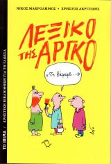 Λεξικό της Αργκό
