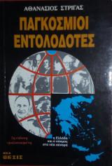 Παγκόσμιοι εντολοδότες ( Η Ελλάδα και ο Κόσμος στα νέα Σύνορα)