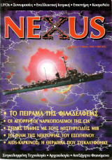 Περιοδικό Nexus Τεύχος 2 (Μάιος 1998)