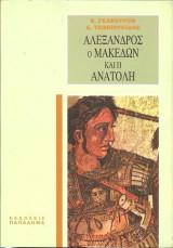 Αλέξανδρος ο Μακεδών και η Ανατολή