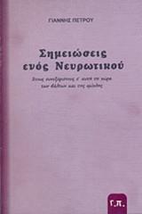 Σημειώσεις ενός νευρωτικού