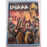 Ιλιαδα Του 1971 Τσουκαλάς εκδ.αγκυρα