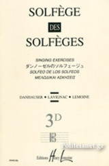 SOLFEGE DES SOLFEGES 3D - ΜΕΛΩΔΙΚΑΙ ΑΣΚΗΣΕΙΣ