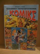 Κομικs  Ελληνικη  Παραγολοτεχνια