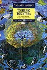 Το βιβλίο των Ντέβα
