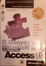 Ο οδηγός της Microsoft για την Microsoft Access 97