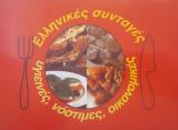 Ελληνικές συνταγές, υγιεινές, νόστιμες, οικονομικές