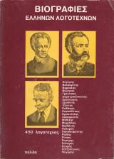 Βιογραφίες ελλήνων λογοτεχνών