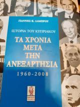 Istoria tu Kypriaku