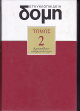 Εγκυκλοπαίδεια Δομή. Τόμος 2
