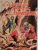 Οι τελευταίες ημέρες της Πομπηίας