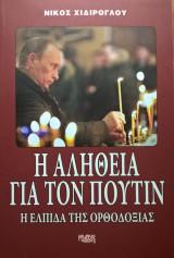 Η αλήθεια για τον Πούτιν, Η ελπίδα της ορθοδοξίας