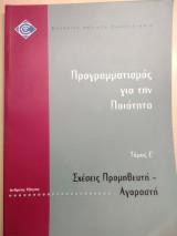 Προγραμματισμός για την ποιότητα (Τόμος Ε' - Σχέσεις προμηθευτή - αγοραστή)