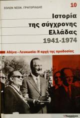 Ιστορία της σύγχρονης Ελλάδας τ.10