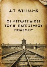 Οι μεγάλες δίκες του Β' Παγκόσμιου πολέμου
