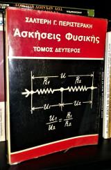 Ασκήσεις Φυσικής (Οπτική - Μαγνητισμός - Ηλεκτρισμός - Ατομική & Πυρηνική Φυσική) [Τόμος Δεύτερος]