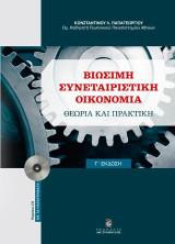 Βιώσιμη Συνεταιριστική Οικονομία - Θεωρία και Πρακτική  Γ έκδοση