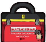 Βαλιτσάκι FERRARI: Μηχανικός αγωνιστικών αυτοκινήτων