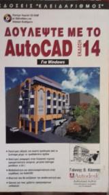 Δουλέψτε με το AutoCAD