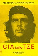 CIA ΚΑΤΑ ΤΣΕ.