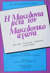 Η Μακεδονία μετά τον Μακεδονικό Αγώνα