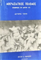Μικρασιατικός πόλεμος-Επιχειρήσεις Μαρτίου 1921