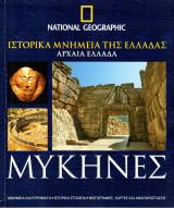 National Geographic Ελλάδα - Ιστορικά Μνημεία της Ελλάδας - Αρχαία Ελλάδα - Μυκήνες