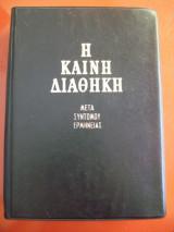 Η Καινή Διαθήκη (Μετά συντόμου ερμηνείας)