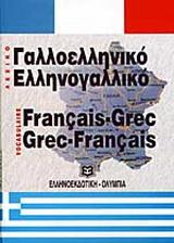Σύγχρονο γαλλοελληνικό και ελληνογαλλικό λεξικό