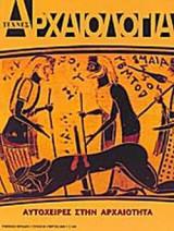 Αρχαιολογια (98ο τευχος) Αυτοχειρες στην Αρχαιοτητα.