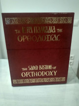 Τα ιερά Παλλάδια της ορθοδοξίας