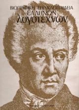 Βιογραφική εγκυκλοπαίδεια Ελλήνων λογοτεχνών