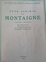 Οχτώ δοκίμια του Montaigne
