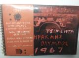Τα Ημερολόγια της αγετ Ηρακλής 1967