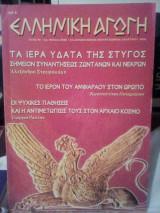 Ελληνική αγωγή τεύχος 29/82 Μαρτίου 2004
