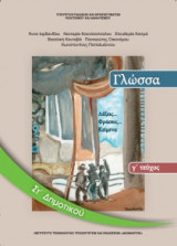 Γλώσσα ΣΤ' Δημοτικού Τεύχος Γ 10-0160