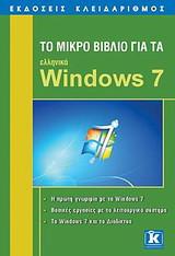 Το μικρό βιβλίο για τα ελληνικά Windows 7