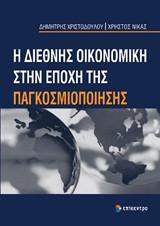 Η διεθνής οικονομική στην εποχή της παγκοσμιοποίησης