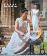 Ελλάς 2004 -Ολυμπιακή Φλόγα--Ελληνικό Φως -Ειδική έκδοση για την Ολυμπιάδα της Αθήνας