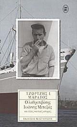Ο λαθρεπιβάτης Ιωάννης Μεταξάς και άλλες ναυτικές ιστορίες