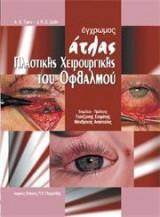 Έγχρωμος άτλας πλαστικής χειρουργικής του οφθαλμού