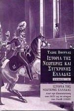 Ιστορία της νεώτερης Ελλάδας