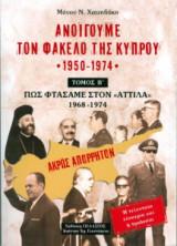 """Πώς φτάσαμε στον """"Αττίλα"""" 1968-1974 Η τελευταία ευκαιρία και η προδοσία"""