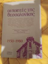 Οι ποιητές της Θεσσαλονίκης